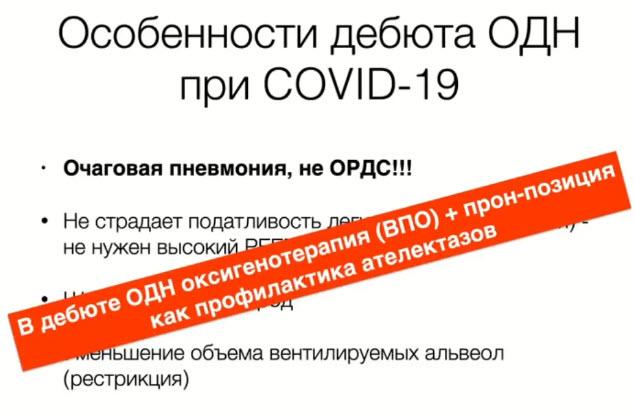 Особенности дебюта ОДН при COVID-19