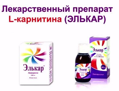 Лекарственный препарат L-карнитина (ЭЛЬКАР)