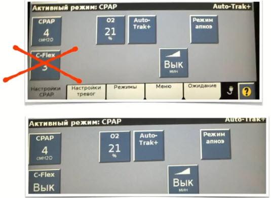 Режим СРАР: выключить C-Flex