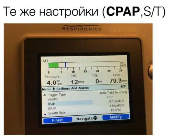 CPAP S/T